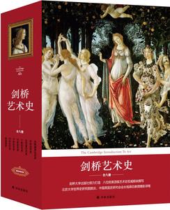 剑桥艺术史(套装全8册)电子书