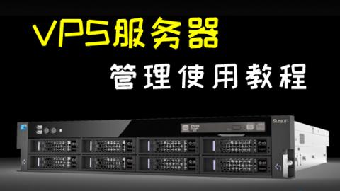 VPS服务器管理使用视频教程