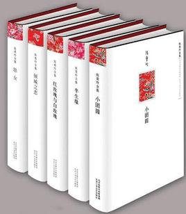 张爱玲全集(精美排版最终版)电子书