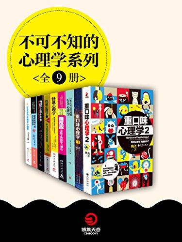 心理学书籍:不可不知的心理学系列(全9册)电子书
