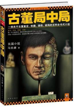 古董局中局大全集(套装共四册)电子书