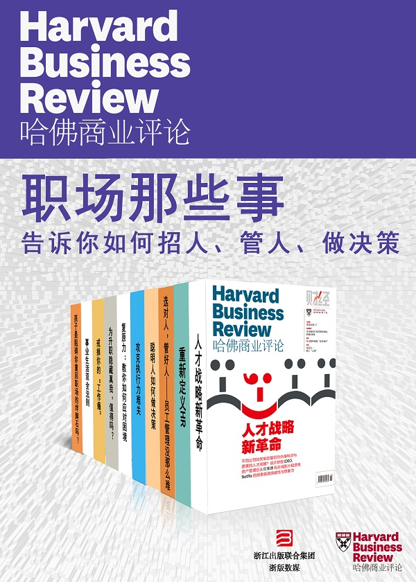 《哈佛商业评论·职场那些事:告诉你如何招人、管人、做决策(全10册)