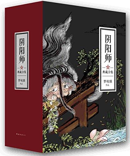 阴阳师典藏合集(套装共5册)电子书