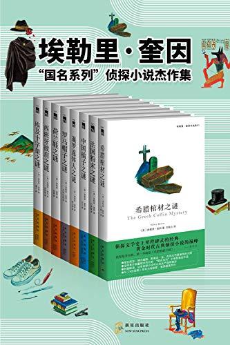 埃勒里·奎因『国名系列』侦探小说杰作集(共八册)