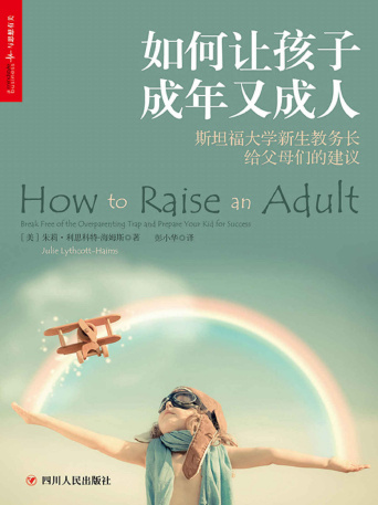 《如何让孩子成年又成人》epub+mobi+azw3电子书