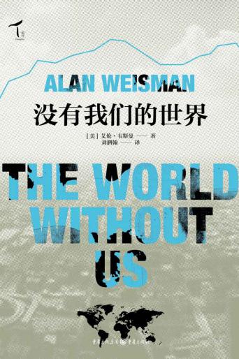 《没有我们的世界》epub+mobi+azw3电子书