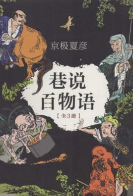 巷说百物语(全5册)电子书