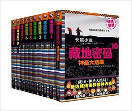 藏地密码唐卡典藏版(全10册),藏地密码小说全集电子书
