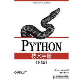 Python 3.5技术手册