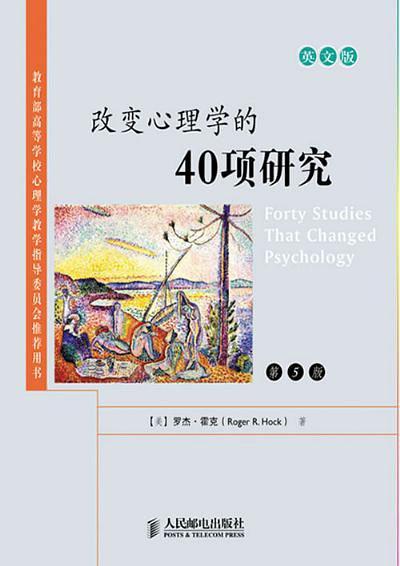 心理学书籍《改变心理学的40项研究》PDF电子书