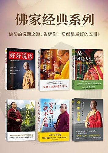 佛家经典套装(套装共6册)电子书