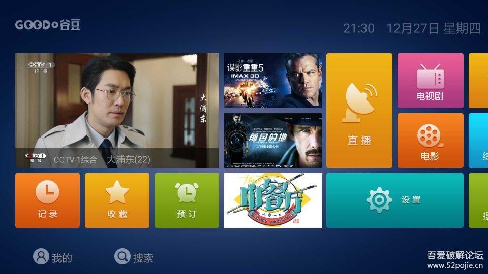 广电有线IPTV破解版