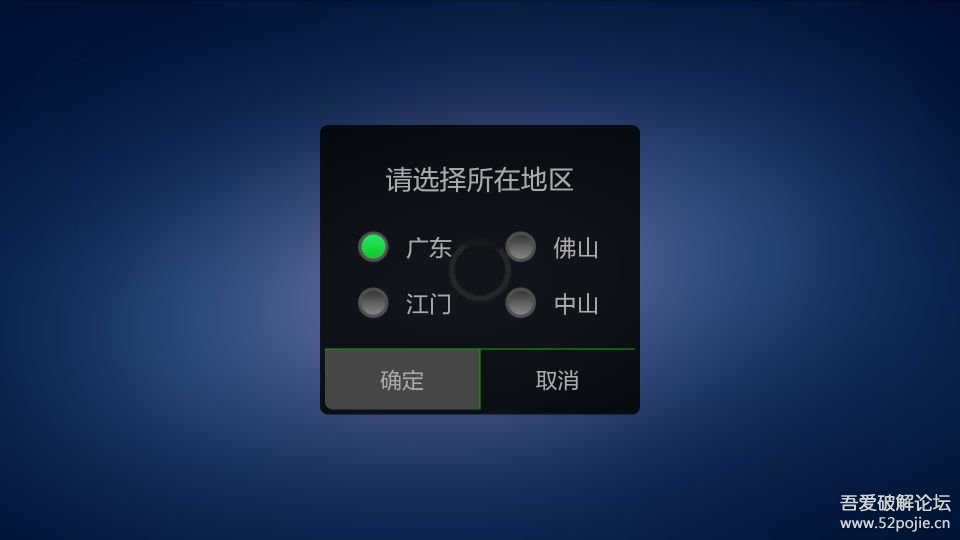 智能电视免费直播软件:广电有线IPTV破解版