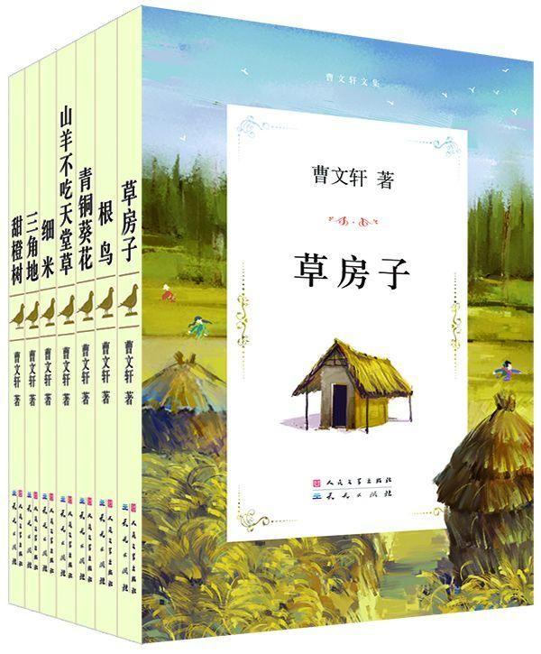《曹文轩文集精华版合集》(共7册)电子书