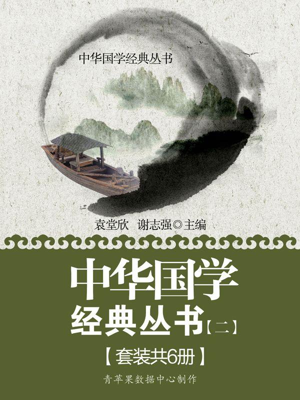 中华国学经典丛书