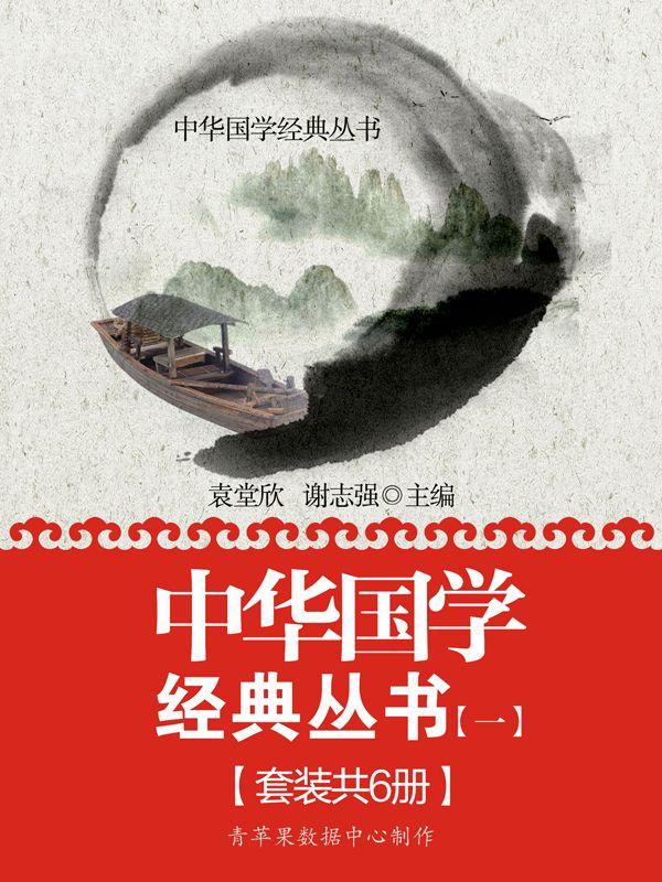《中华国学经典丛书(套装共12册)》电子书