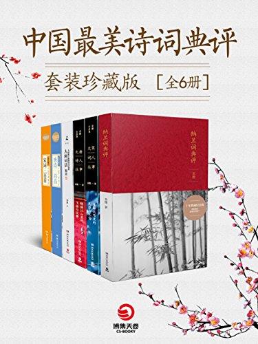 《中国最美诗词典评套装珍藏版(套装全6册)》电子书
