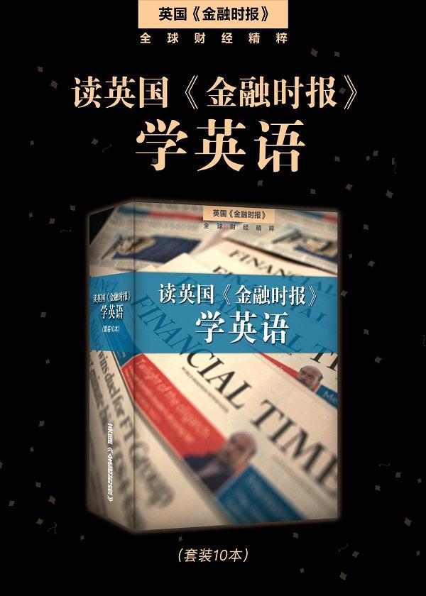 读英国《金融时报》学英语(套装10本)电子书