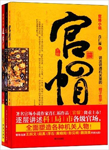 肖仁福官场小说作品集(套装共8册)电子书