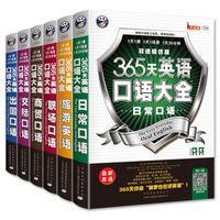 365天英语口语大全(套装共6册)电子书