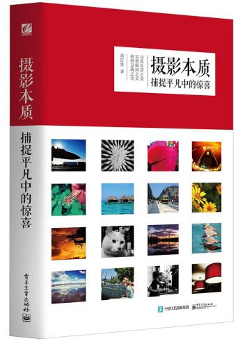 《摄影本质:捕捉平凡中的惊喜》epub+mobi+azw3电子书