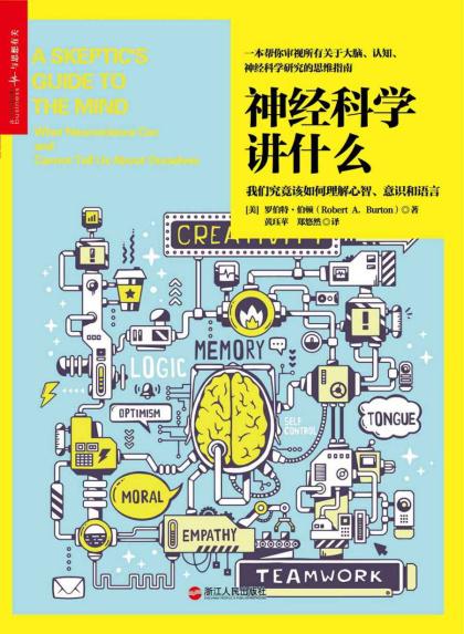 《神经科学讲什么》epub+mobi+azw3电子书