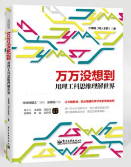 《万万没想到:用理工科思维理解世界》PDF电子书
