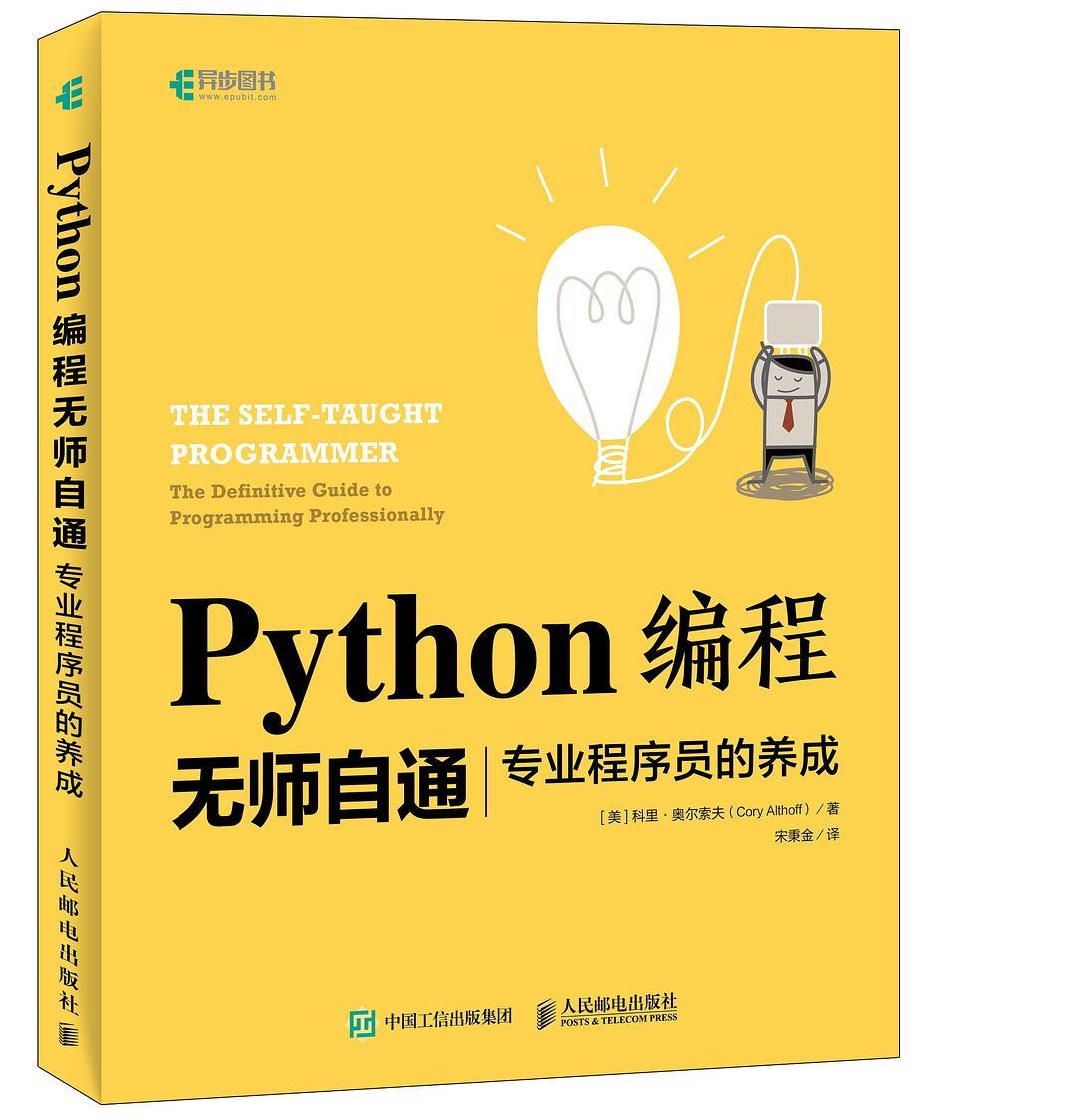 Python编程无师自通PDF电子书