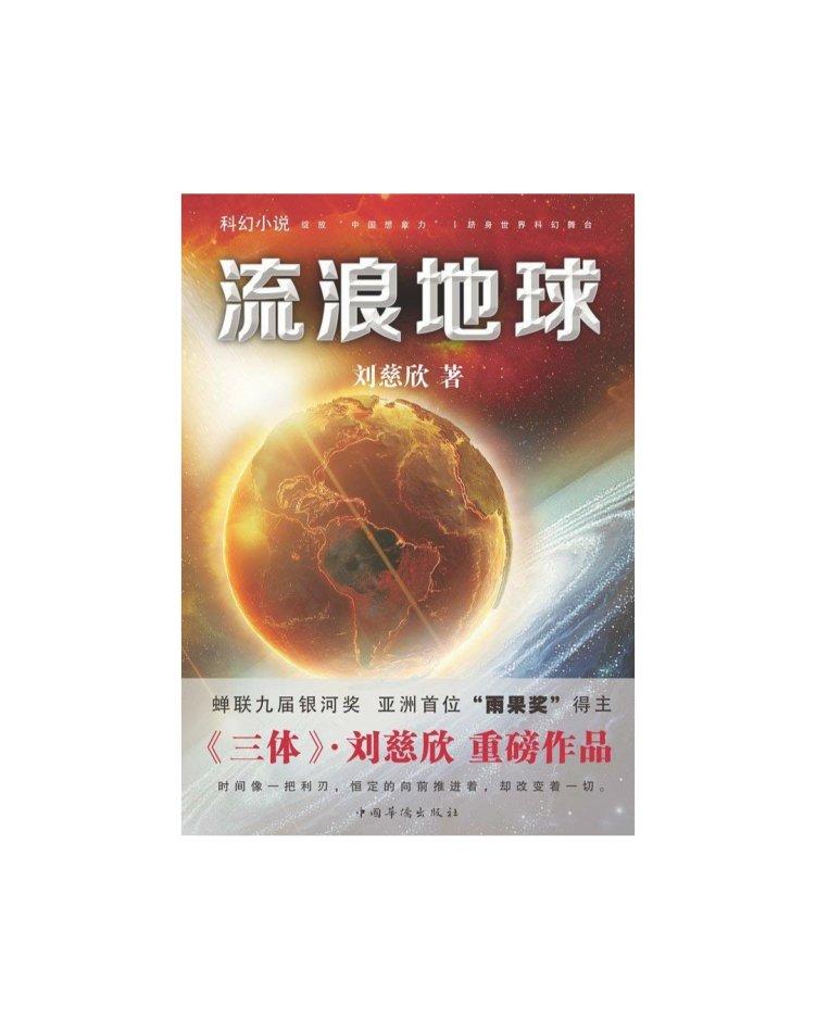 刘慈欣《流浪星球》小说epub+mobi+azw3电子书