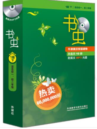 书虫·牛津英汉双语读物:1级全套电子书