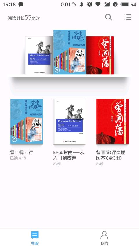 多看阅读v5.6.3去广告/去推荐/去书城完美版