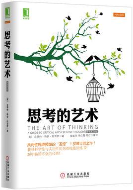 《思考的艺术(原书第10版)》电子书