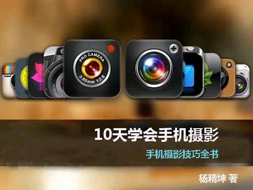 手机摄影技巧入门教程:10天学会手机摄影