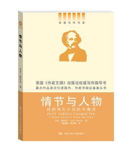 学习写作书籍《情节与人物》PDF电子书