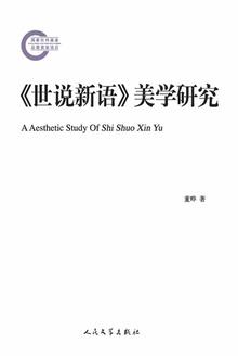 《<世说新语>美学研究》epub电子书