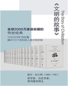 """《文明的故事》套装全11册电子书—被誉为""""20世纪的《史记》"""