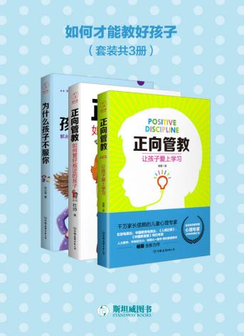 《如何才能教好孩子(套装共3册)》epub+mobi+azw3电子书