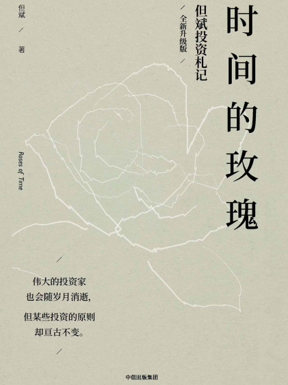 《时间的玫瑰》epub+mobi+azw3电子书