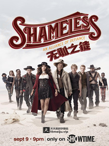 无耻之徒第九季全集Shameless迅雷下载