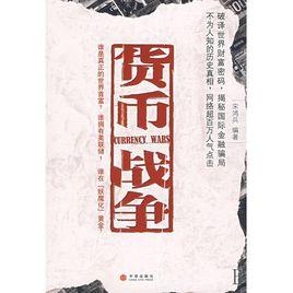 《货币战争》1-3部电子书下载