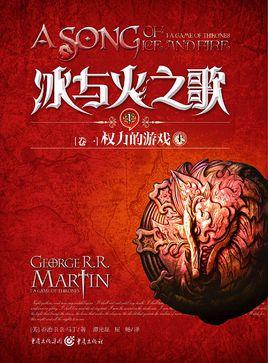 权力的游戏原著小说:《冰与火之歌:权力的游戏》