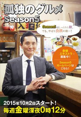 孤独的美食家第五季迅雷下载