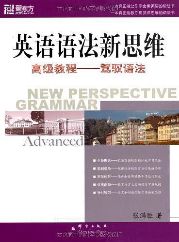 新东方英语语法新思维电子书