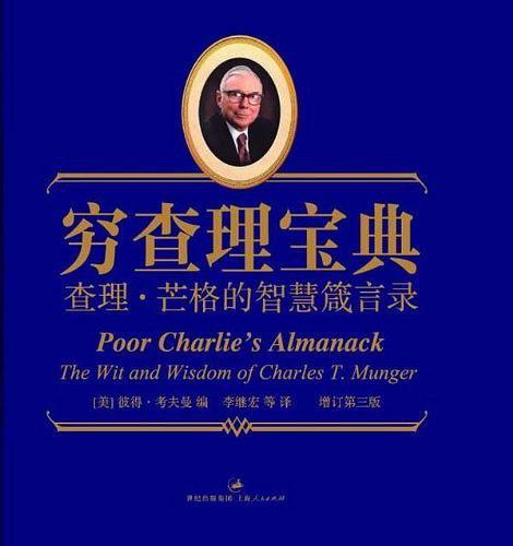 穷查理宝典1-2册珍藏版epub电子书