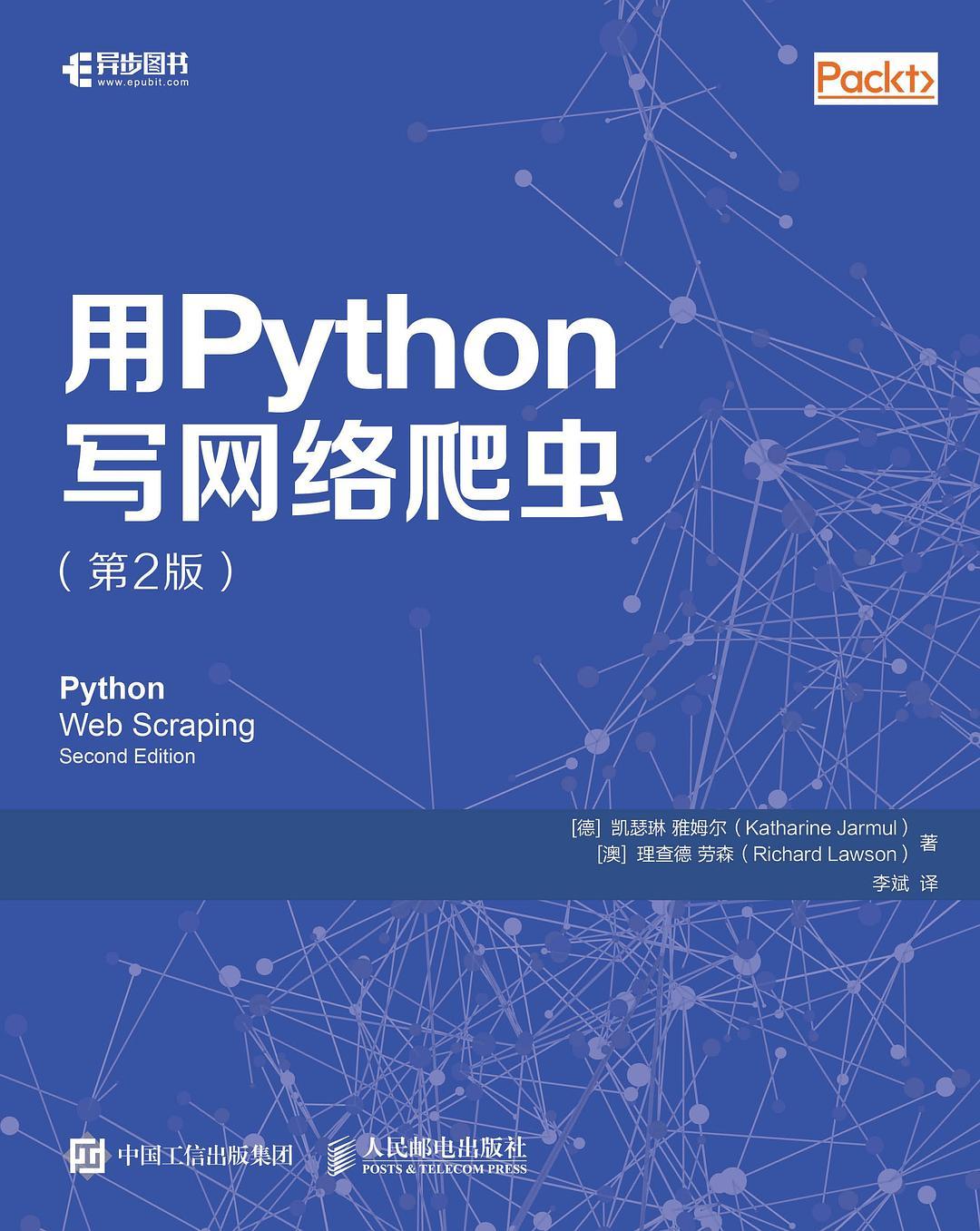 用Python写网络爬虫(第2版)电子书