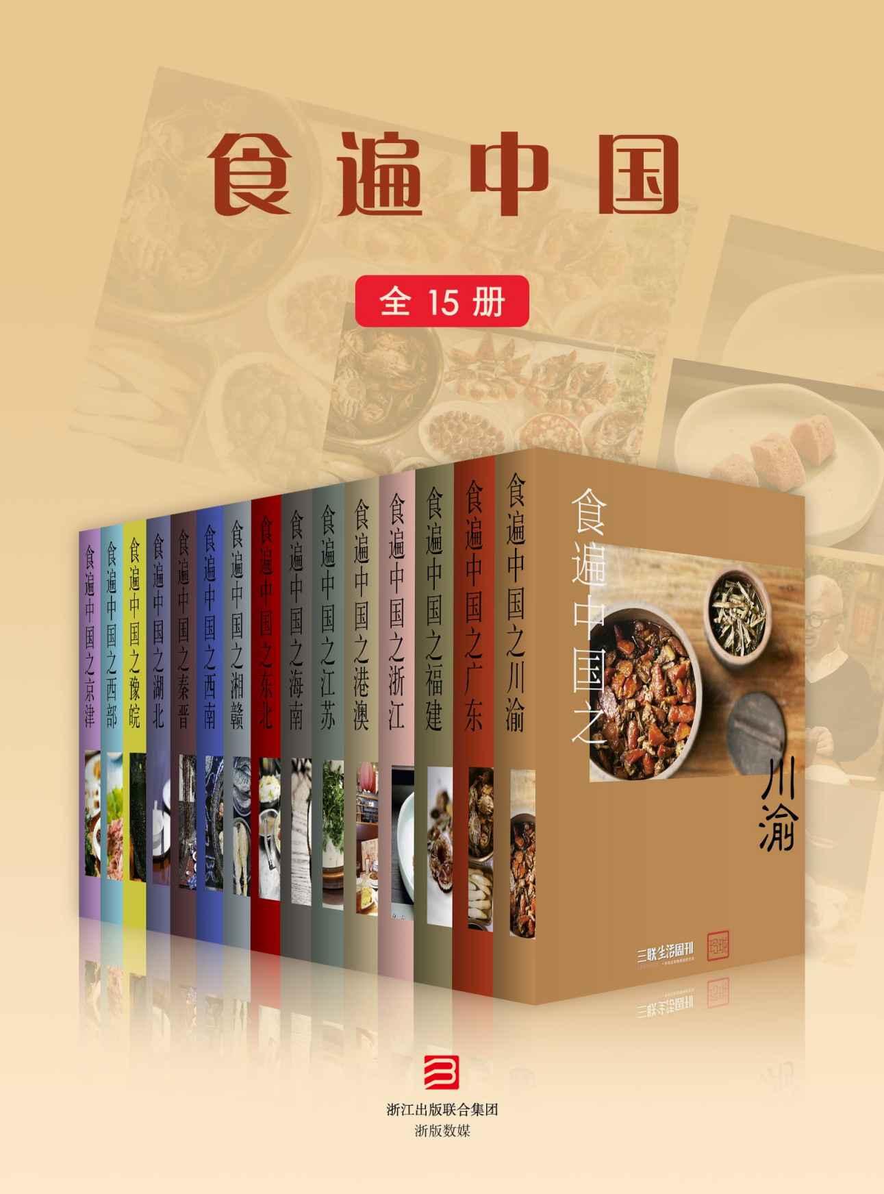 《食遍中国(全15册)》epub电子书