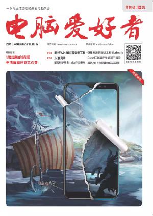 《电脑爱好者》2019年第3期PDF电子杂志