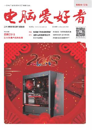 《电脑爱好者》2019年第4期PDF电子杂志