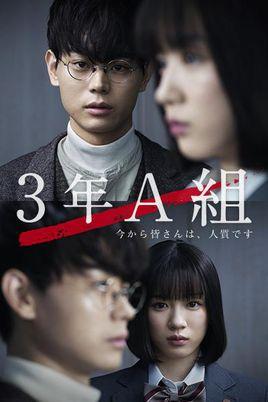 最新日剧《3年A班-从此刻起,大家都是我的人质》迅雷下载