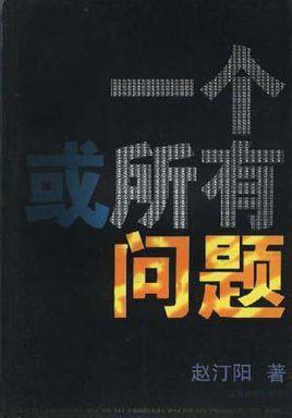 《一个或所有问题》epub电子书